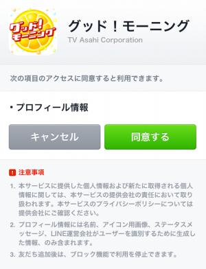 【隠しスタンプ】グッド!モーニング スタンプ(2015年09月23日まで) (2)
