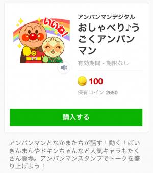 【音付きスタンプ】おしゃべり♪うごくアンパンマン スタンプ (1)
