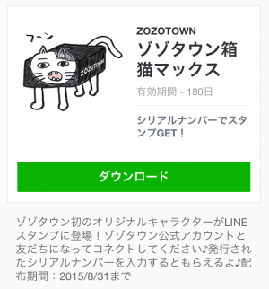 【隠しスタンプ】ゾゾタウン箱猫マックス スタンプ(2015年08月31日まで) (11)