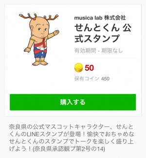 【ご当地キャラクリエイターズ】せんとくん 公式スタンプ (1)