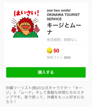 【企業マスコットクリエイターズ】キージとムーナ スタンプ (1)