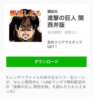 【限定スタンプ】進撃の巨人 関西弁版 スタンプ(2015年04月02日まで) (5)