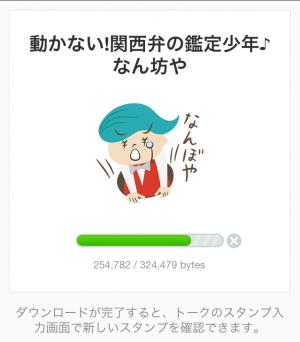 【隠しスタンプ】動かない!関西弁の鑑定少年♪ なん坊や スタンプ(2015年06月10日まで) (2)