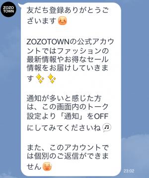 【隠しスタンプ】ゾゾタウン箱猫マックス スタンプ(2015年08月31日まで) (5)