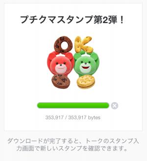 【隠しスタンプ】プチクマスタンプ第2弾! スタンプ(2015年05月25日まで) (2)