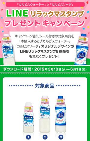 【シリアルナンバー】「カルピス」ブランド×リラックマ スタンプ(2015年06月01日まで) (1)