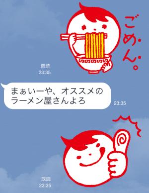 【隠しスタンプ】マルちゃんオリジナルスタンプ(2015年05月20日まで) (6)