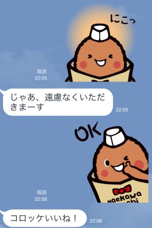 【ご当地キャラクリエイターズ】前川メンチくん スタンプ (6)