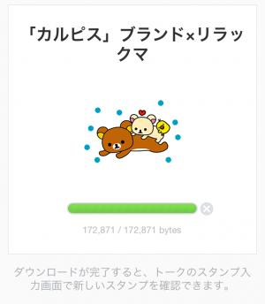 【シリアルナンバー】「カルピス」ブランド×リラックマ スタンプ(2015年06月01日まで) (9)