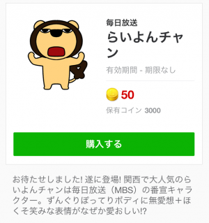 【テレビ番組企画スタンプ】らいよんチャン スタンプ (1)