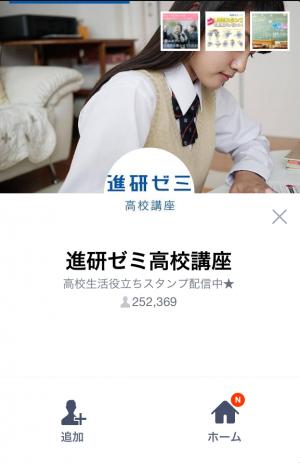 【隠しスタンプ】進研ゼミ『高校講座』スタンプ(2015年05月21日まで) (1)