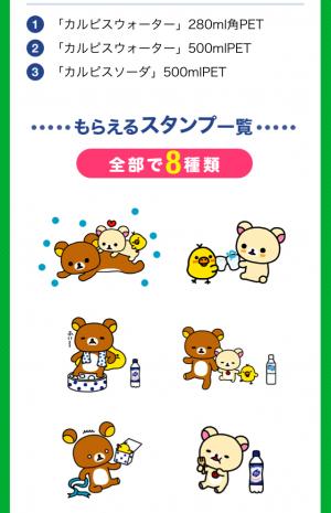 【シリアルナンバー】「カルピス」ブランド×リラックマ スタンプ(2015年06月01日まで) (2)