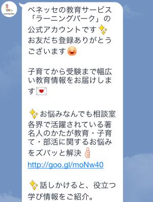 【動く限定スタンプ】ラーニングパーク「どうぶつぶっく」 スタンプ(2015年04月13日まで) (3)