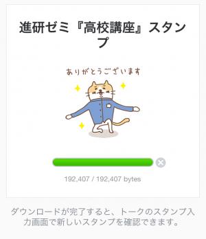 【隠しスタンプ】進研ゼミ『高校講座』スタンプ(2015年05月21日まで) (2)