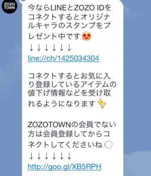 【隠しスタンプ】ゾゾタウン箱猫マックス スタンプ(2015年08月31日まで) (6)