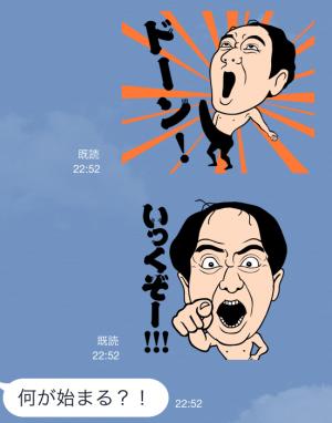 【公式スタンプ】がっぺ動く!江頭2:50 スタンプ (4)