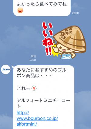 【隠しスタンプ】プチクマスタンプ第2弾! スタンプ(2015年05月25日まで) (7)