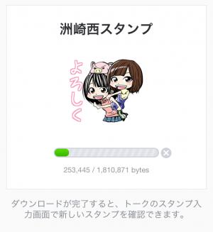 【テレビ番組企画スタンプ】洲崎西スタンプ (2)