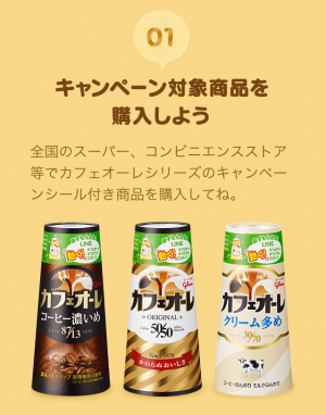 【シリアルナンバー】動く!ミス・カフェオ〜レスタンプ(2015年06月15日まで) (3)