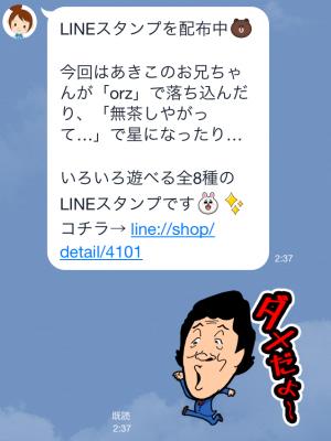 【隠しスタンプ】ローソンクルー♪あきこちゃんのお兄ちゃん スタンプ (5)