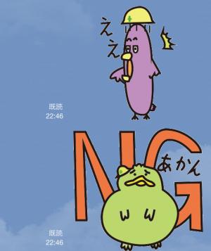 【企業マスコットクリエイターズ】土建バード スタンプ (10)