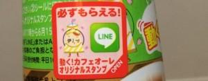 【シリアルナンバー】動く!ミス・カフェオ〜レスタンプ(2015年06月15日まで)1 (4)
