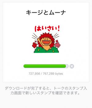 【企業マスコットクリエイターズ】キージとムーナ スタンプ (2)