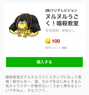 【公式スタンプ】ヌルヌルうごく!暗殺教室 スタンプ (1)