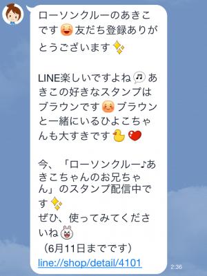 【隠しスタンプ】ローソンクルー♪あきこちゃんのお兄ちゃん スタンプ (3)