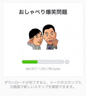 【音付きスタンプ】おしゃべり爆笑問題 スタンプ (2)