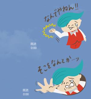 【隠しスタンプ】動かない!関西弁の鑑定少年♪ なん坊や スタンプ(2015年06月10日まで) (5)