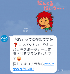 【限定スタンプ】TOYOTOWN 第7弾 スタンプ(2015年03月30日まで) (4)