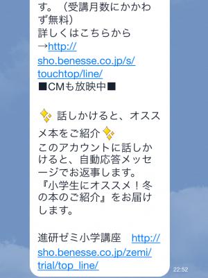 【隠しスタンプ】3Dコラショスタンプ(2015年05月21日まで) (4)
