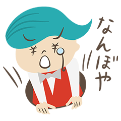 【隠しスタンプ】動かない!関西弁の鑑定少年♪ なん坊や スタンプ(2015年06月10日まで)