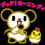 【隠しスタンプ】グッド!モーニング スタンプ(2015年09月23日まで)