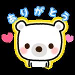 【無料スタンプ速報】動く!白くまヨーシャ スタンプ(2015年04月06日まで)