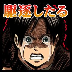 【無料スタンプ速報】進撃の巨人 関西弁版 スタンプ(2015年04月02日まで)