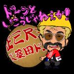 【公式スタンプ】ビートたけしの火薬田ファミリー スタンプ