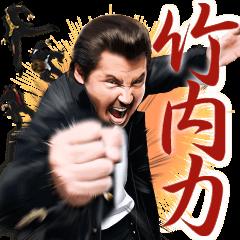 【芸能人スタンプ】竹内力 第二弾 スタンプ