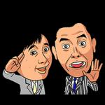 """【音付きスタンプ】おしゃべり爆笑問題"""" スタンプ"""