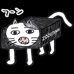 【隠しスタンプ】ゾゾタウン箱猫マックス スタンプ(2015年08月31日まで)