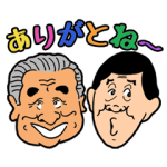 【芸能人スタンプ】浅井企画芸人 スタンプ