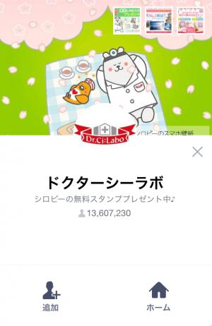 【隠しスタンプ】第3弾!しろくまのお医者さん シロピー スタンプ(2015年06月15日まで) (1)