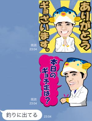 【芸能人スタンプ】さかなクン スタンプ (4)