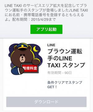 【隠しスタンプ】ブラウン運転手のLINE TAXI スタンプ(2015年04月29日まで) (1)