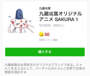 【アニメ・マンガキャラクリエイターズ】九蔵喵窩オリジナルアニメ SAKURA 1 スタンプ (1)