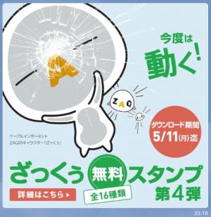 【動く限定スタンプ】ざっくぅ スタンプ(2015年05月11日まで) (4)