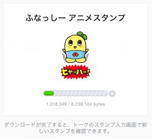 【公式スタンプ】ふなっしー アニメスタンプ (2)