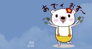 【大学・高校マスコットクリエイターズ】軍手ィオリジナルキャラクター『ぐんちぃ』 スタンプ (7)