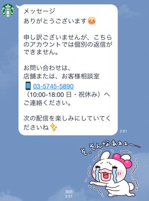 【隠しスタンプ】スターバックスサマースタンプ(2015年06月29日まで) (4)
